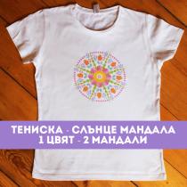 Тениски Здравей