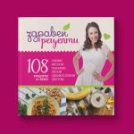 108 Рецепти + Детокс Есен + ПОДАРЪК Детокс Пролет
