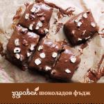 Шоколадово Сърце - ПРОМО Пакет